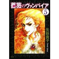 薔薇のヴァンパイア(分冊版) 【第5話】