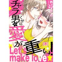 【恋愛ショコラ】チャラ男のくせに愛が重い!〜Let's make love☆(8)