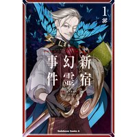 Fate/Grand Order ‐Epic of Remnant‐ 亜種特異点I 悪性隔絶魔境 新宿 新宿幻霊事件