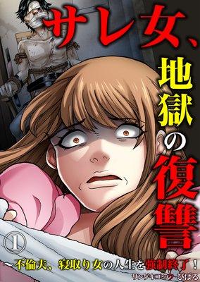 サレ女、地獄の復讐〜不倫夫、寝取り女の人生を強制終了!