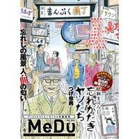 COMIC MeDu No.004