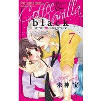 コーヒー&バニラ black【マイクロ】 7