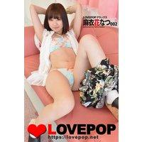 LOVEPOP デラックス 麻衣花なつ 002