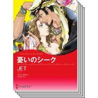 ハーレクインコミックス セット 2020年 vol.89