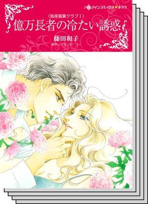 ハーレクインコミックス セット 2020年 vol.102