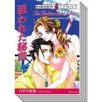 ハーレクインコミックス セット 2020年 vol.117