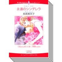 ハーレクインコミックス セット 2020年 vol.122