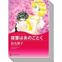 ハーレクインコミックス セット 2020年 vol.141