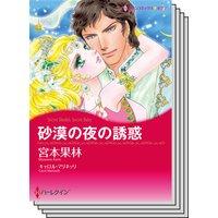 ハーレクインコミックス セット 2020年 vol.143