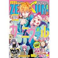 Comic ZERO−SUM (コミック ゼロサム) 2020年3月号
