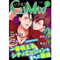 いきなりCLIMAX!Vol.2