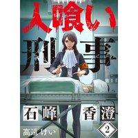 【フルカラー】人喰い刑事−石峰香澄−(2)