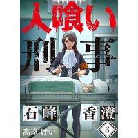 【フルカラー】人喰い刑事−石峰香澄−(3)
