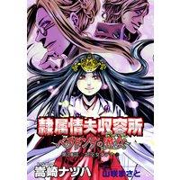 隷属情夫収容所〜ベラドンナの魔女〜 分冊版 20