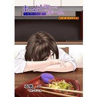 ホーム・ビター・ホーム〜モラハラの家〜 分冊版 8