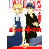 恋の赤い十字架