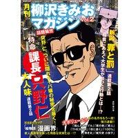 月刊 柳沢きみおマガジン Vol.2