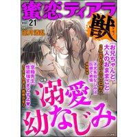 蜜恋ティアラ獣 Vol.21 溺愛幼なじみ
