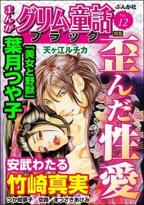 まんがグリム童話 ブラック Vol.12 歪んだ性愛
