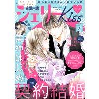 恋愛白書シェリーKiss vol.1
