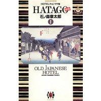 HATAGO[旅籠] ビッグコミック版