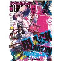 月刊サンデーGX 2020年9月号(2020年8月19日発売)