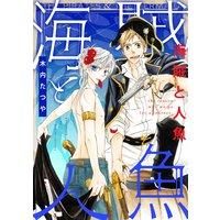 海賊と人魚(3)