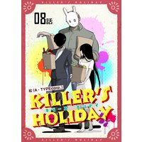KILLER'S HOLIDAY 第8話【単話版】