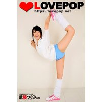 LOVEPOP デラックス 武藤つぐみ 002