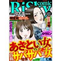 comic RiSky(リスキー) Vol.11 あざとい女VS.自称サバサバ系女