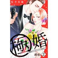 極婚〜超溺愛ヤクザとケイヤク結婚!?〜 分冊版 2巻
