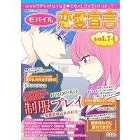 モバイル恋愛宣言 Vol.74