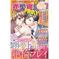 恋愛宣言PINKY Vol.58