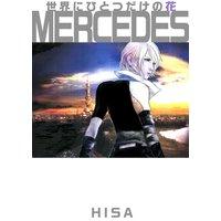 MERCEDES〜世界にひとつだけの花
