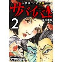 サバイバー〜破壊される子供たち〜 単行本版 2