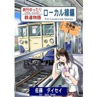 鈍行ゆったり鉄道物語 ローカル線編 分冊版