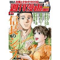 週刊漫画TIMES 2020年2/7号