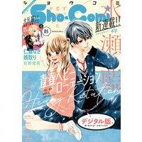 Sho‐Comi 2020年5号(2020年2月5日発売)
