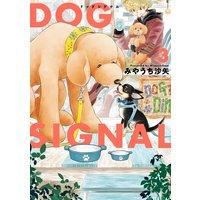 DOG SIGNAL 3