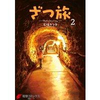 ざつ旅−That's Journey− 2