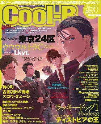 Cool−B VOL.90