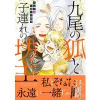 九尾の狐と子連れの坊主—永遠に— 【Renta!限定特典付き】