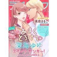 ラブ×ピンク あまくとろけて Vol.30 【電子限定シリーズ】