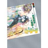 化物語 特装版 8巻