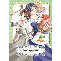 Bon Appetit!にしうら染 読み切り作品集