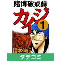 【タテコミ】賭博破戒録カイジ