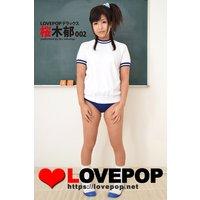 LOVEPOP デラックス 桜木郁 002