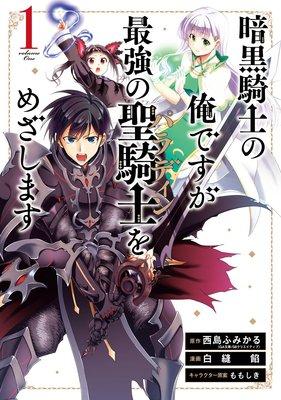 暗黒騎士の俺ですが最強の聖騎士をめざします【デジタル版限定特典付き】