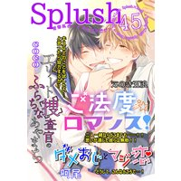 Splush vol.45 青春系ボーイズラブマガジン