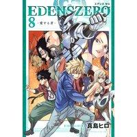 EDENS ZERO 8巻